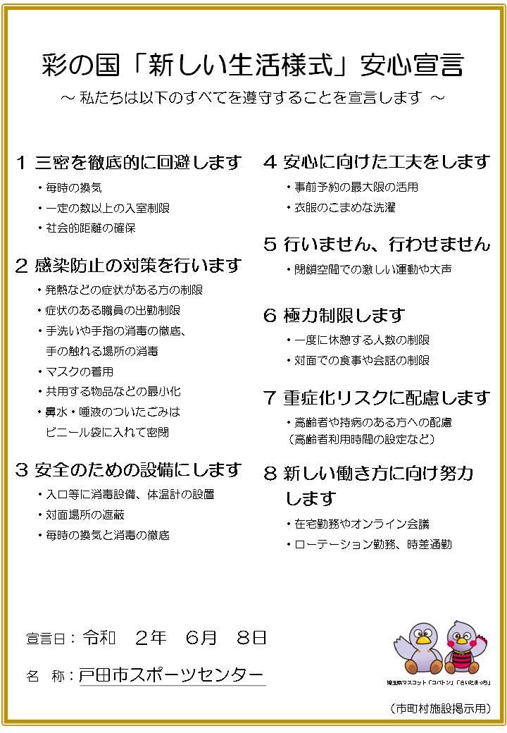 検査 pcr 戸田 市 新型コロナウイルスPCR検査・抗体検査|公平病院|埼玉県戸田市
